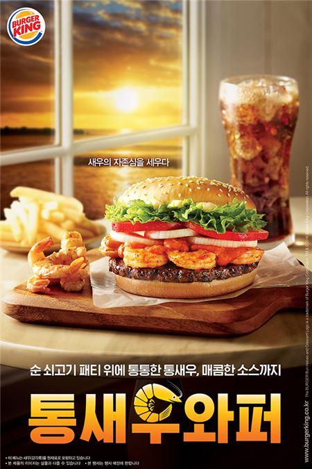 버거킹, '통새우 와퍼·통새우 스테이크버거' 100만개 판매 돌파