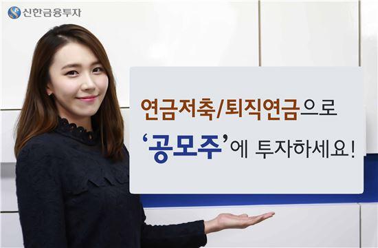 """신한금융투자, 연금저축·공모주 펀드 라인업 강화...""""안정적 수익 추구"""""""