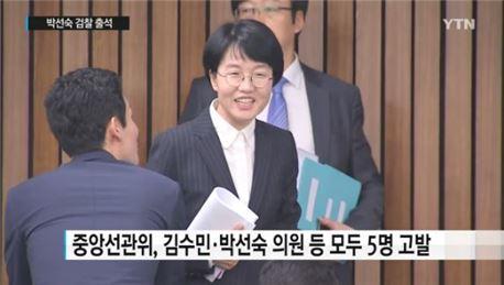 박선숙 의원. 사진=YTN 방송화면 캡처