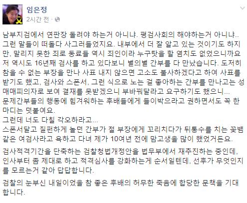 사진= 임은정 검사가 페이스북에 올린 글