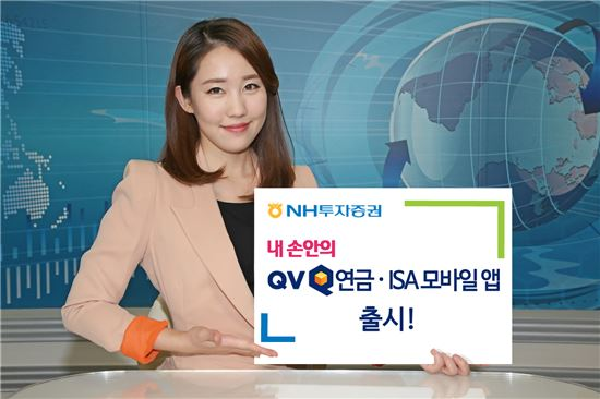 NH투자증권, 'QV연금·ISA' 모바일 앱 업계 최초 출시