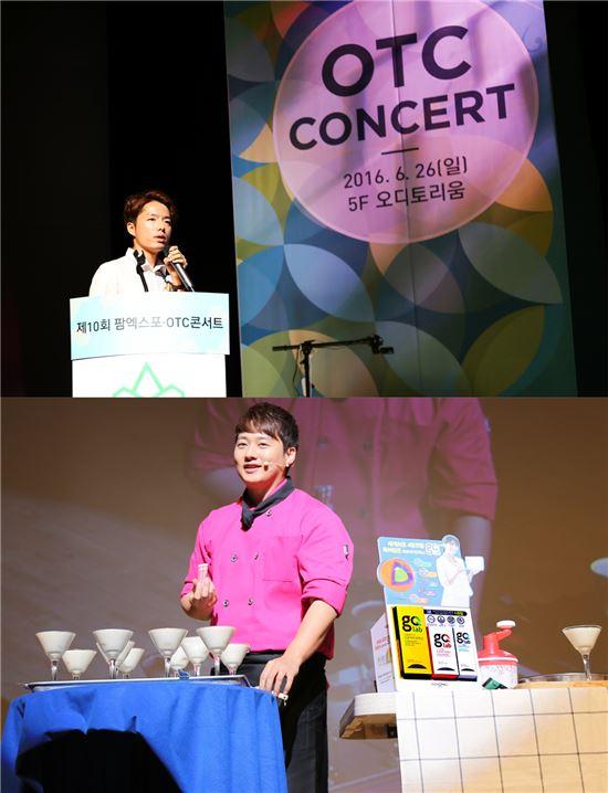 지난 26일 대구에서 열린 OTC콘서트에서 '바른 약 사용설명서'라는 블로거를 운영하는 양인규 약사(위)와 스타 셰프 신효섭(아래)씨가 각각 일동제약 지큐랩을 소개하고 있다.