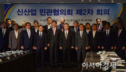 [포토]신산업 민관협의회의