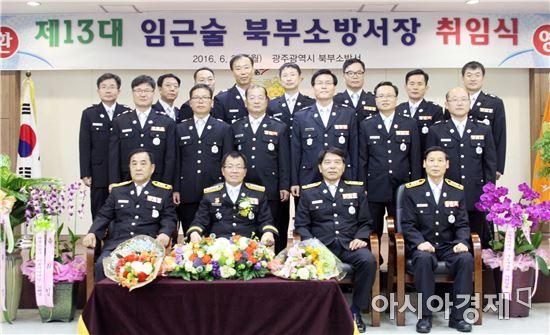 광주 북부소방서,제13대 임근술 서장 취임