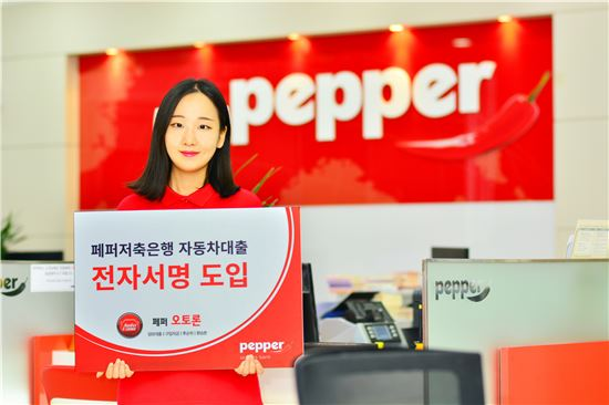 페퍼저축銀, 자동차대출 전자서명 서비스 출시