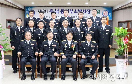 광주서부소방서, 제 18대 주낙동 소방서장 취임