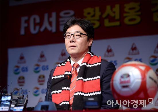 [포토]황선홍 감독, 'FC서울 취임 기자회견'