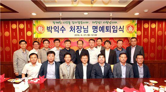 박익수 경기도의회 사무처장의 퇴임식이 27일 열렸다.