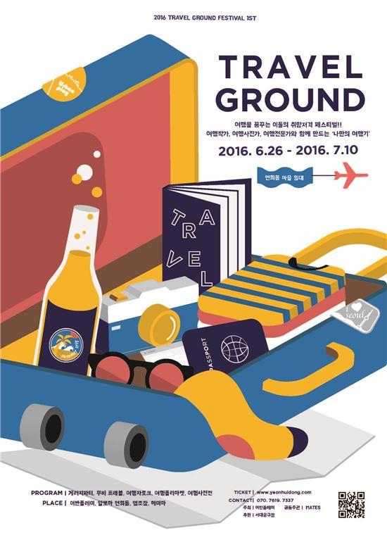 서대문구 여행축제 포스터