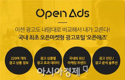NHN AD, 오픈마켓형 광고 포털 '오픈애즈' 출시
