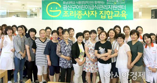 광산구어린이급식지원센터, '천연재료 저당요리' 조리사 집합교육