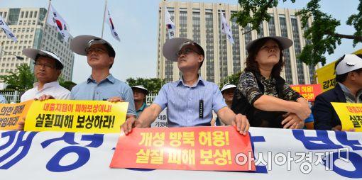[포토]정부서울청사 앞, '개성공단 보상촉구 집회'