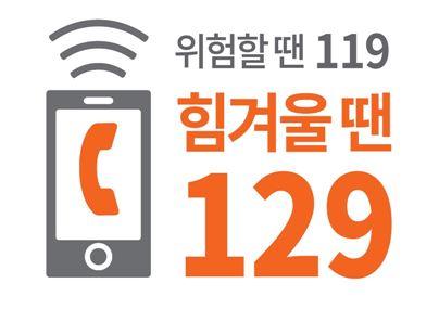 [老다지]준비되지 않은 노후 '힘겨울 땐 129'