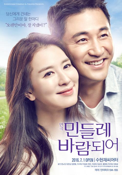 '응답하라' 이일화, 연극 '민들레 바람되어' 출연