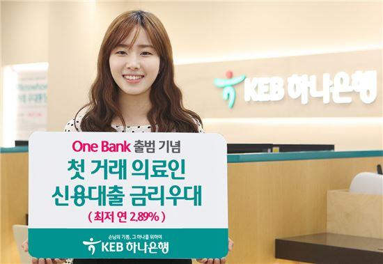 KEB하나은행, '의료인 특판 신용대출' 판매 ...최저 연2.89%