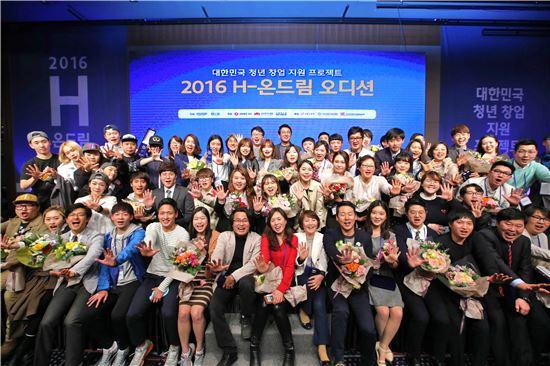 ▲현대차그룹의 대표적인 사회적기업 창업 지원 프로젝트인 'H-온드림 오디션' 5기 수상자들이 지난 4월7일 서울 청진동 소재 나인트리컨벤션에서 열린 시상식에서 기념 촬영을 하고 있다.