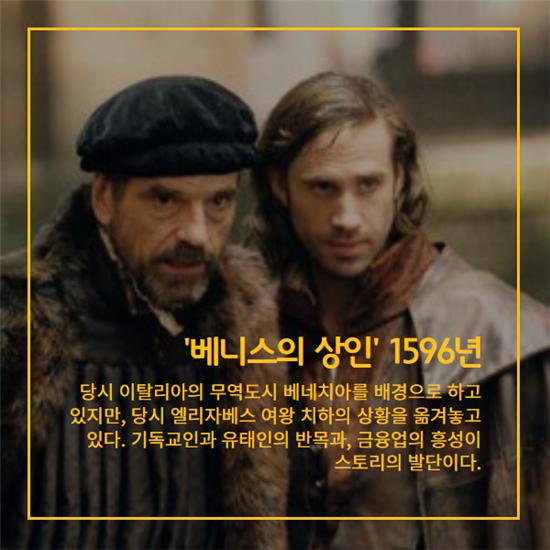 [카드뉴스]셰익스피어는 400년전 브렉시트를 예감?