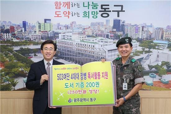 광주광역시 동구가 군 장병들의 정서 함양과 독서활동 지원을 위해 503여단 4대대에 도서 200여권을 전달했다.
