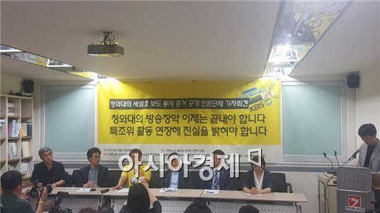 전국언론노동조합 등 7개 언론단체가 30일 기자회견을 열고 '이정현-김시곤' 통화 녹취록을 공개했다.