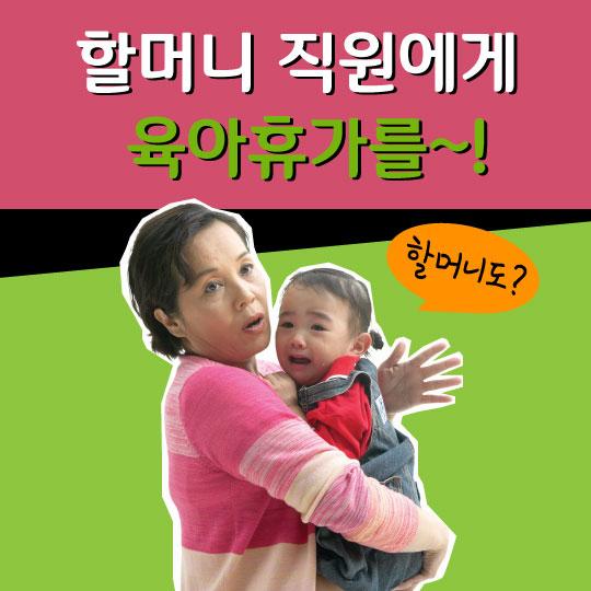 [카드뉴스]'할머니 육아휴직' 도입하는 사연