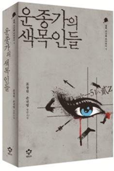 [인터뷰] 조선에 온 셜록 홈즈…추리소설 낸 표창원