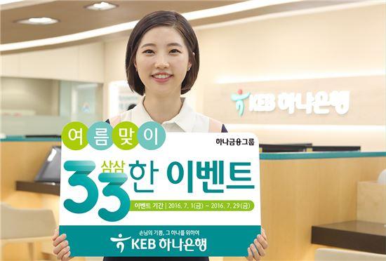 KEB하나銀, '여름맞이 삼삼한 이벤트' 실시