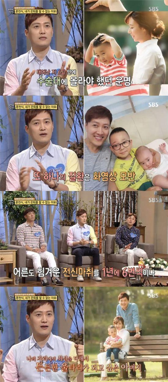 사진=SBS '백년손님' 방송화면 캡처