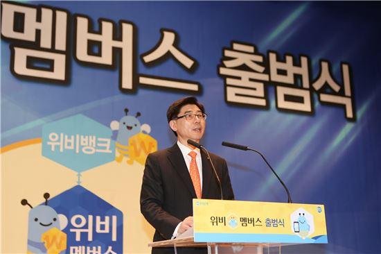1일 서울 중구 우리은행 본점에서 열린 '위비멤버스 출범식'에 참석한 이광구 우리은행장이 위비멤버스에 대해 설명하고 있다.(사진=우리은행)