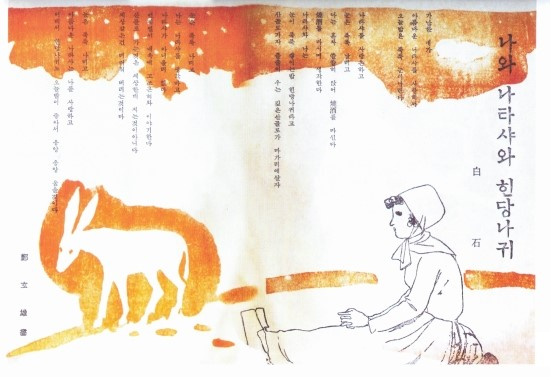 백석이 편집을 맡았던 잡지 <여성> 3권 3호 (1938년 3월호)에 발표된 '나와 나타샤와 흰 당나귀' 전문. 삽화는 당시 백석과 절친한 관계에 있던 정현웅 화백이 그렸다.