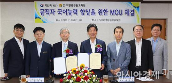 전라남도지방공무원교육원(원장 박균조)은 1일 국립국어원(원장 송철의)과 업무협약을 체결했다.