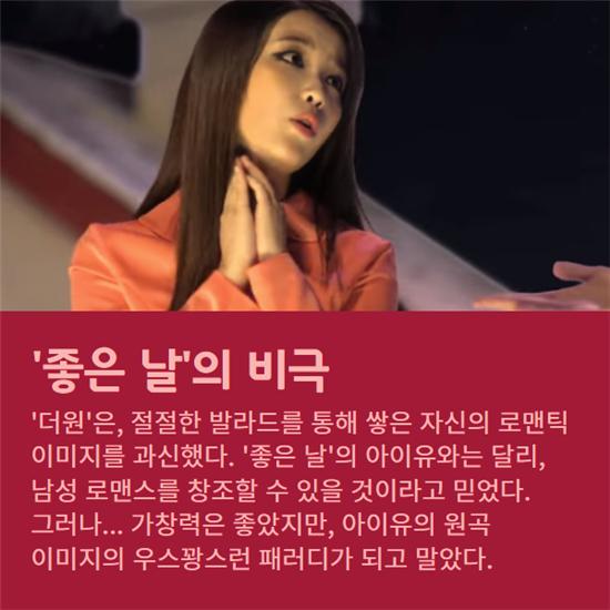 [카드뉴스]복면가왕 더원의 '아이쿠'사건