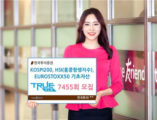 한국투자증권, 1차 상환조건 80%, TRUE ELS 7455회 모집