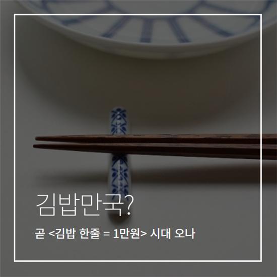 [카드뉴스]김밥의 배신, '김밥만국' 시대 온다?