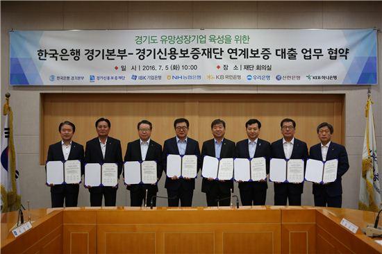 경기신보와 한국은행, 그리고 6개 시중은행이 5000억원 규모의 도내 기업인과 소상공인 지원을 위한 연계보증 협약을 체결했다.