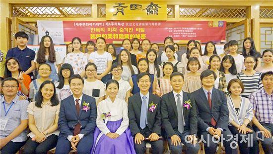 호남대 항저우세종학당, '세종문화아카데미'성료