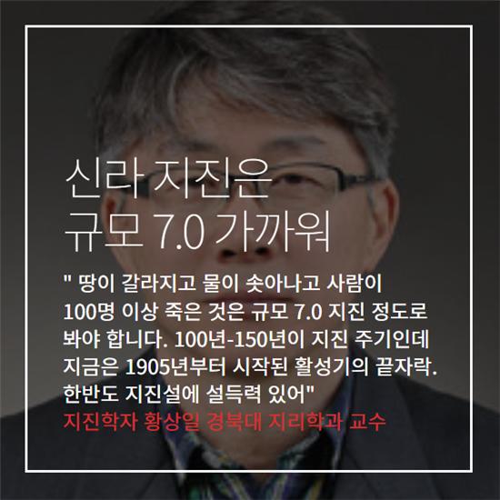[카드뉴스]100명 숨진 경주지진 아시나요