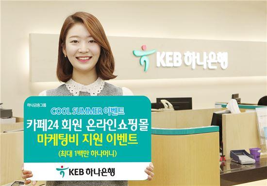 """KEB하나은행 """"온라인쇼핑몰 마케팅 비용 지원합니다"""""""