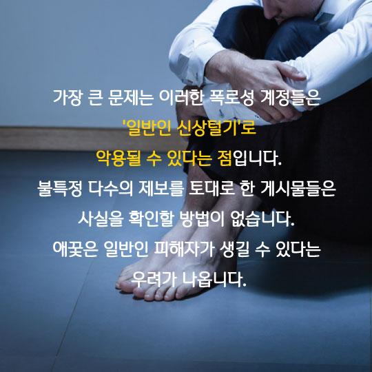 [카드뉴스]털어! 폭로계정 '패치', 사생활털기 극심