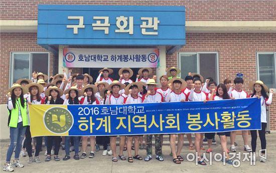 호남대 사회봉사센터, 전남 강진군 '2016 하계 지역사회봉사'