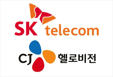 SKT· CJ헬로비전, 오늘 공정위에 M&A 의견서 제출