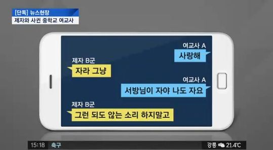 사진=JTBC 뉴스 화면 캡처