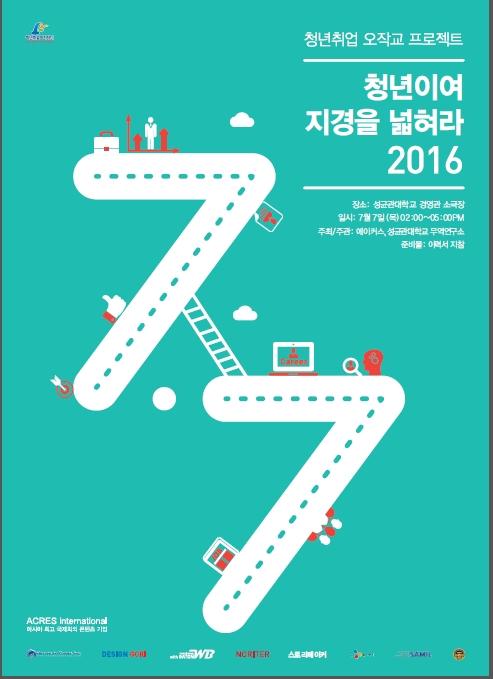 에이커스 '7.7  청년취업 오작교 프로젝트' 개최