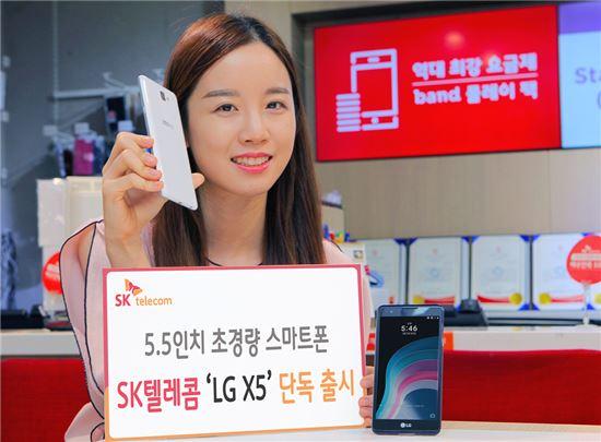 SKT, 5.5인치 저가폰 'LG X5' 단독 출시