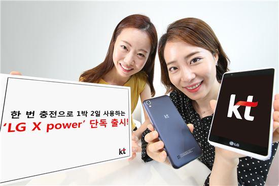 KT 모델들이 새로 출시한 'LG X파워'를 소개하는 모습.(사진=KT)