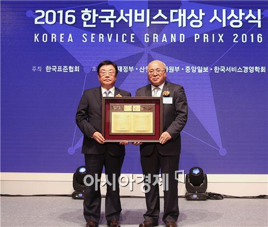 한국서비스대상 시상식