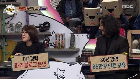 편의점 고수로 알려진 채다인씨, 가수 김도균. 사진=MBC 방송화면