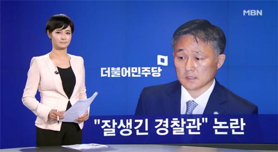 사진=MBN 뉴스 방송화면 캡처