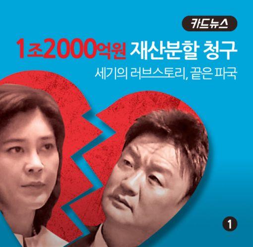 """[카드뉴스]1조2000억원 재산분할 청구 """"거물급 변호사 구인중"""""""
