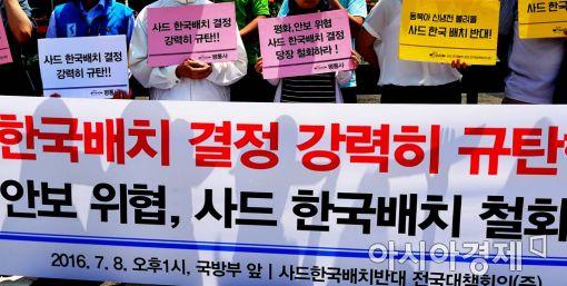 [포토]'사드 배치 반대'