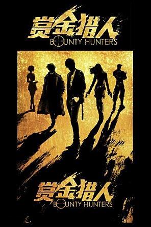 영화 '바운티헌터스' 포스터